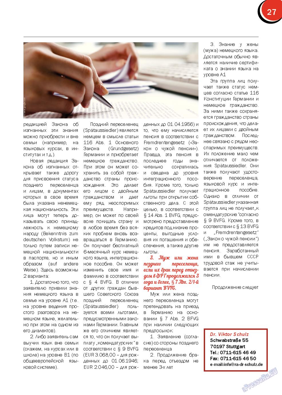 Русский Баден-Вюртемберг (журнал). 2014 год, номер 43, стр. 27