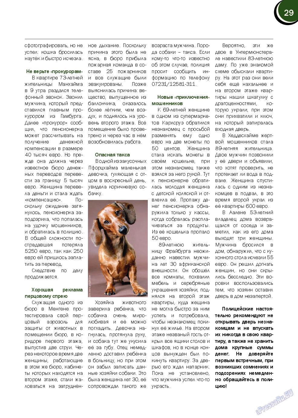 Русский Баден-Вюртемберг (журнал). 2014 год, номер 43, стр. 29