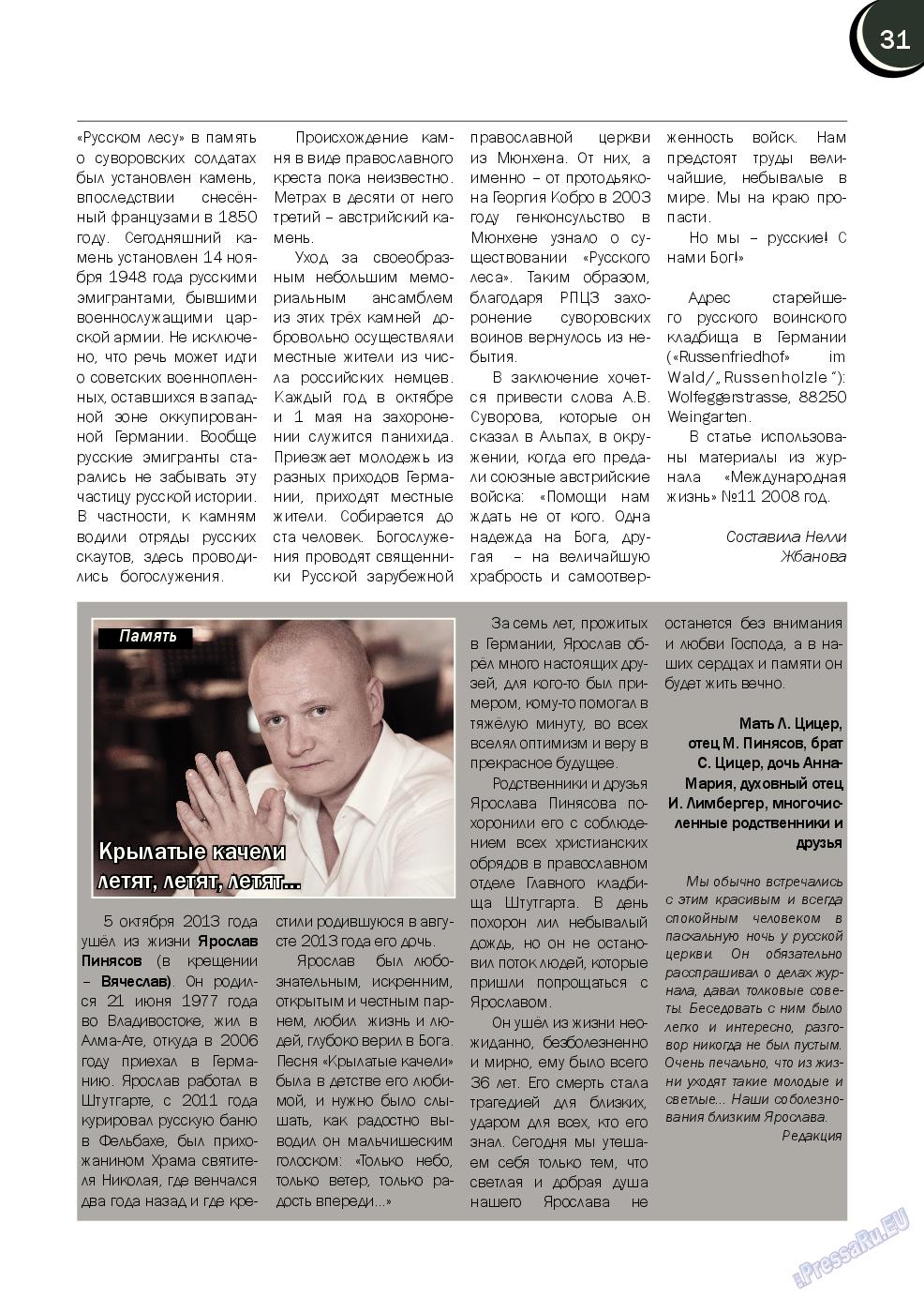 Русский Баден-Вюртемберг (журнал). 2014 год, номер 43, стр. 31