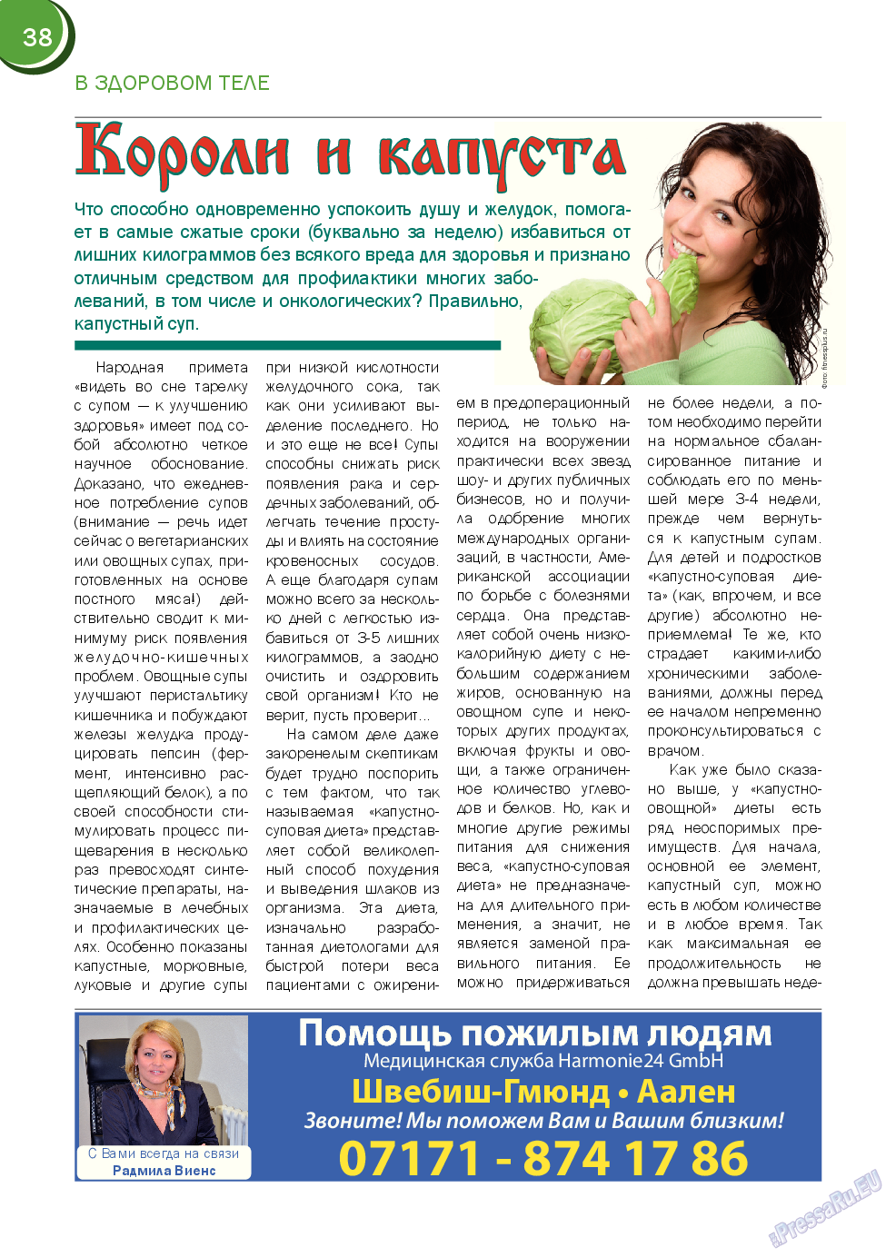 Русский Баден-Вюртемберг (журнал). 2014 год, номер 43, стр. 38