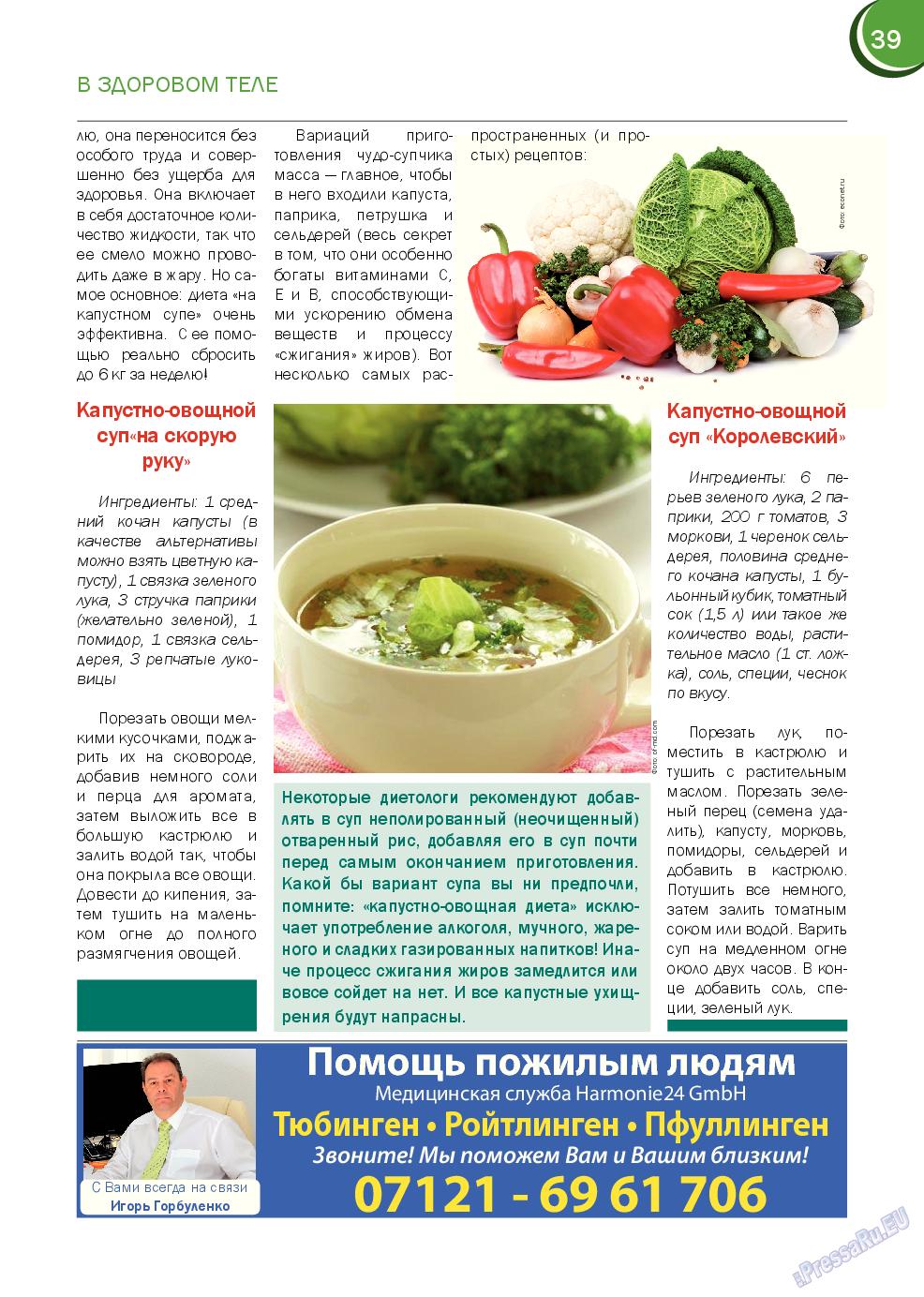 Русский Баден-Вюртемберг (журнал). 2014 год, номер 43, стр. 39
