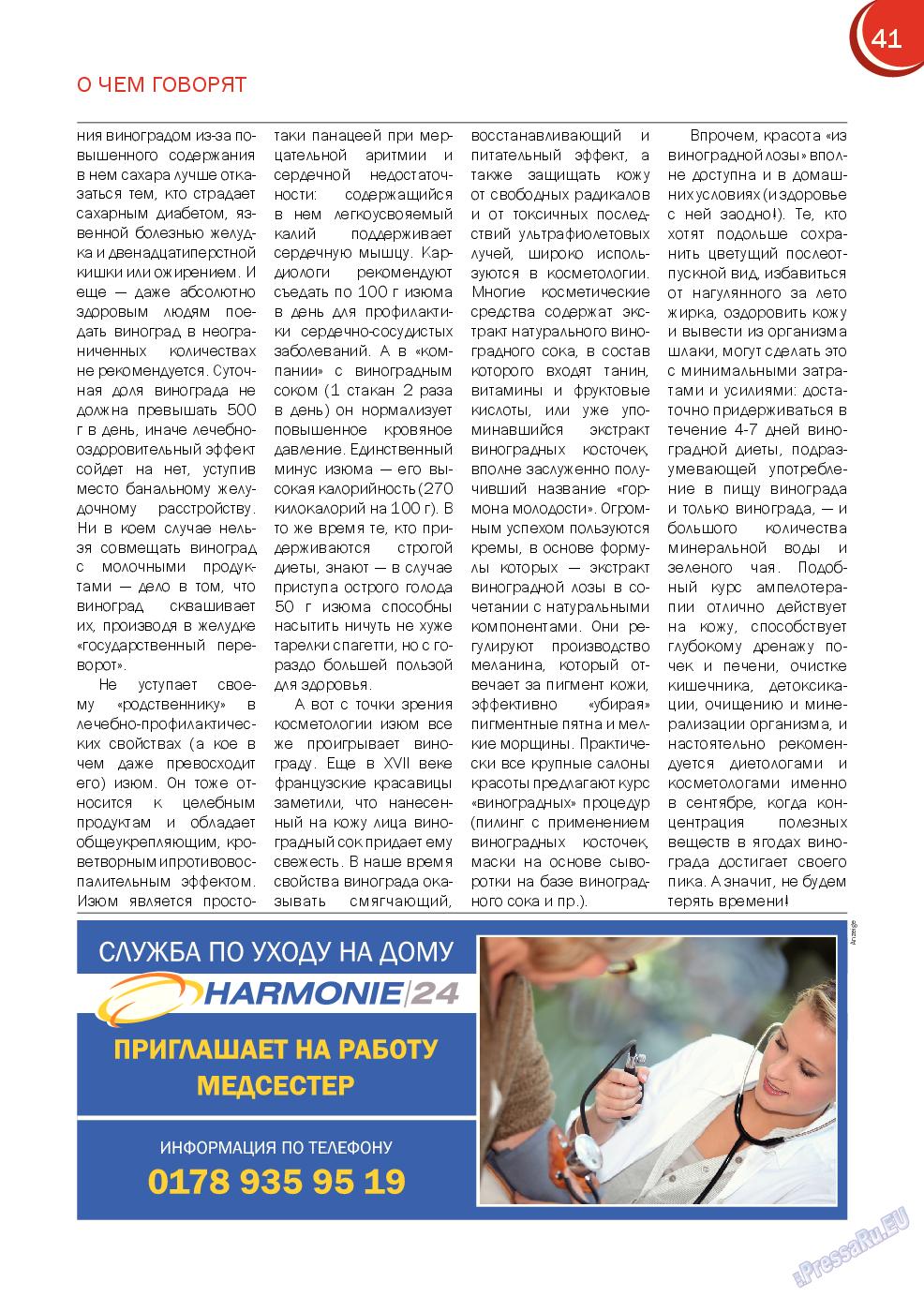 Русский Баден-Вюртемберг (журнал). 2014 год, номер 43, стр. 41