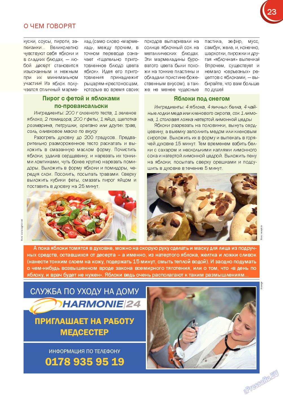 Русский Баден-Вюртемберг (журнал). 2014 год, номер 44, стр. 23