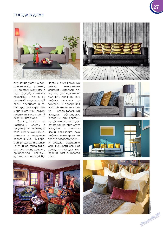 Русский Баден-Вюртемберг (журнал). 2014 год, номер 44, стр. 27
