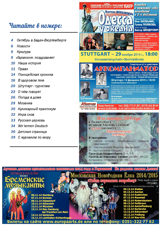 Русский Баден-Вюртемберг (журнал). 2014 год, номер 44, стр. 3
