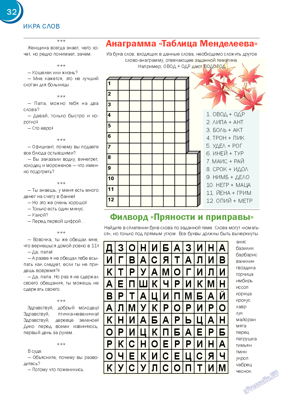 Русский Баден-Вюртемберг (журнал). 2014 год, номер 44, стр. 32