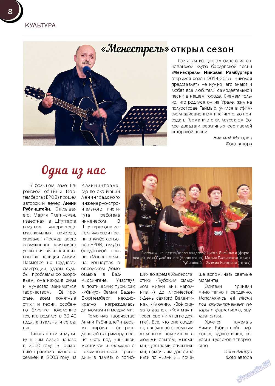 Русский Баден-Вюртемберг (журнал). 2014 год, номер 44, стр. 8