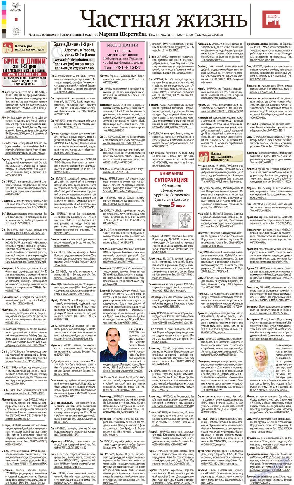 рубрика знакомств газета 7я