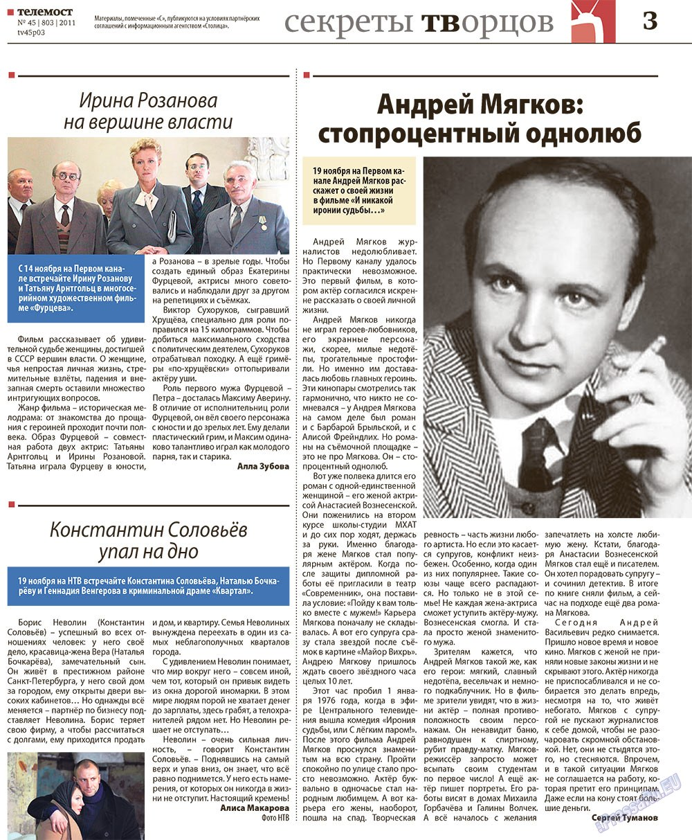 Андрей Мягков : биография, личная жизнь, семья, жена, дети. - GlobalSib 83