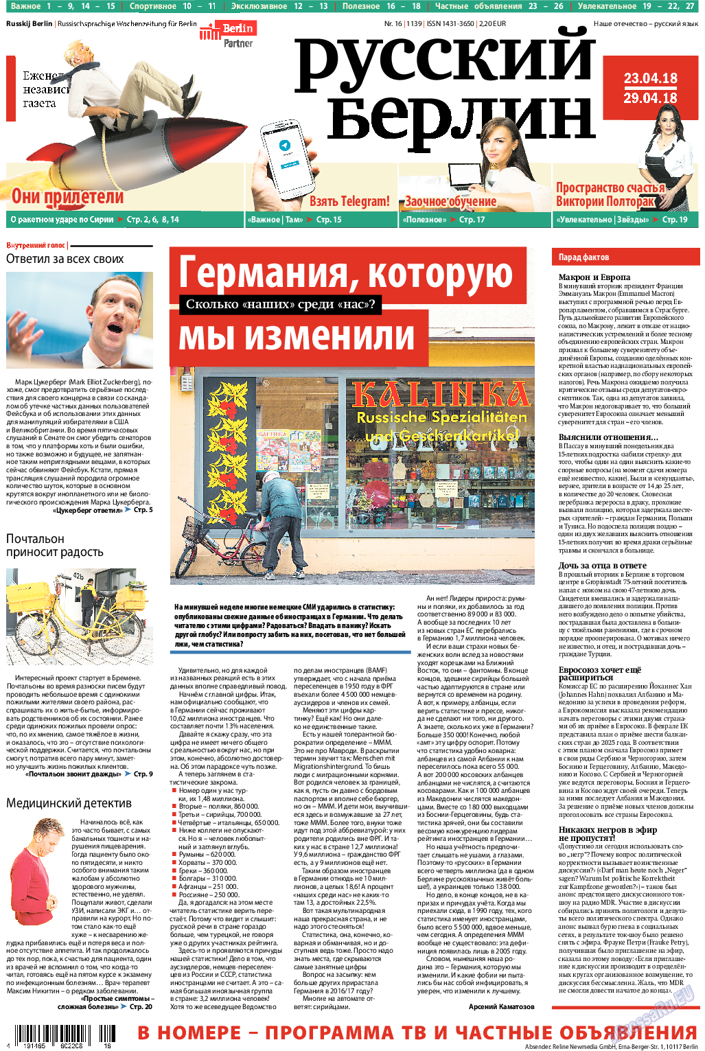 Русский Берлин (газета). 2018 год, номер 16, стр. 1