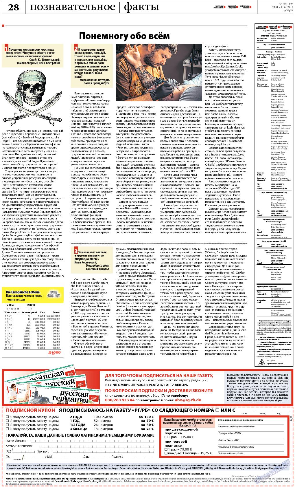 Русский Берлин (газета). 2018 год, номер 2, стр. 28