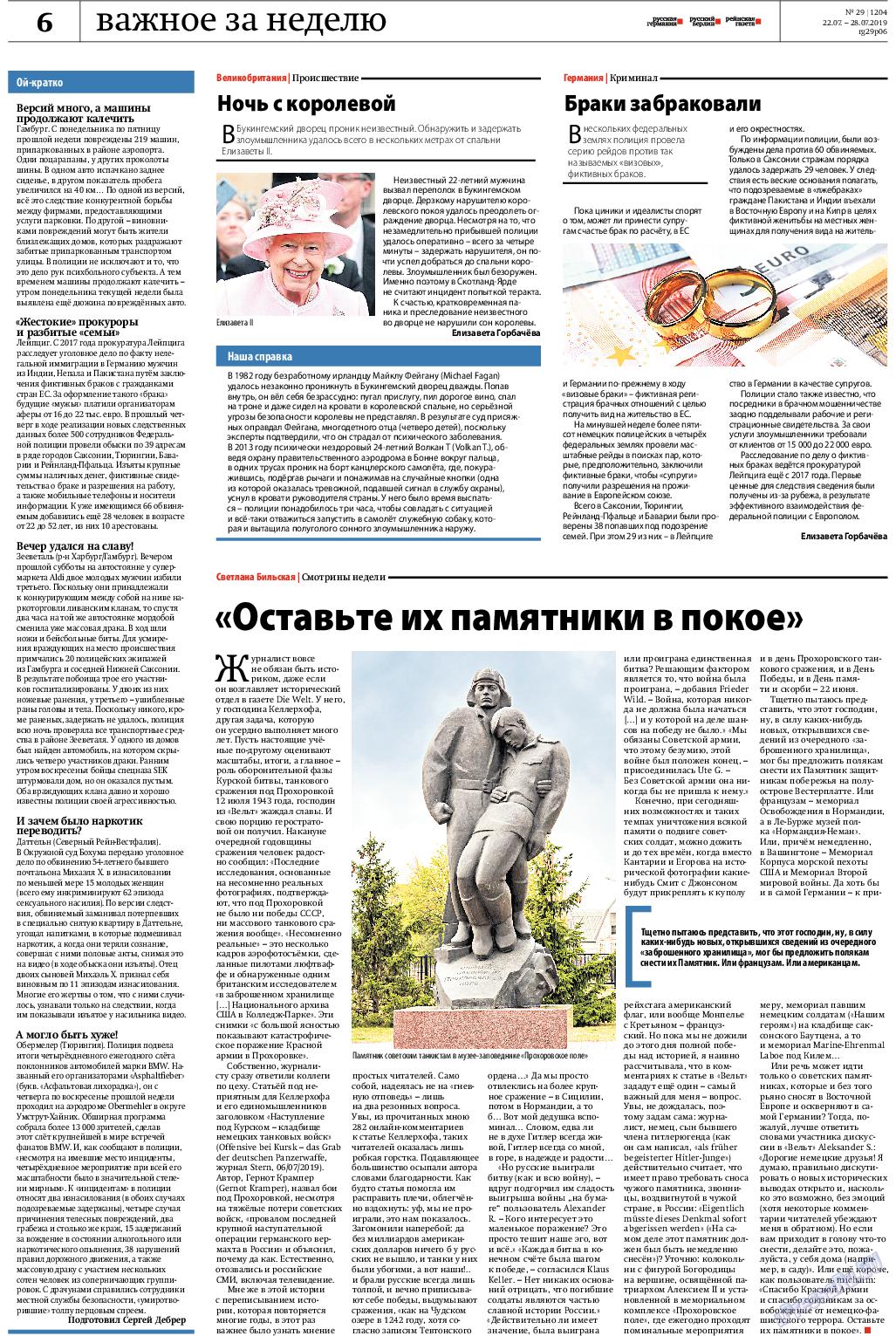 Русский Берлин (газета). 2019 год, номер 29, стр. 6
