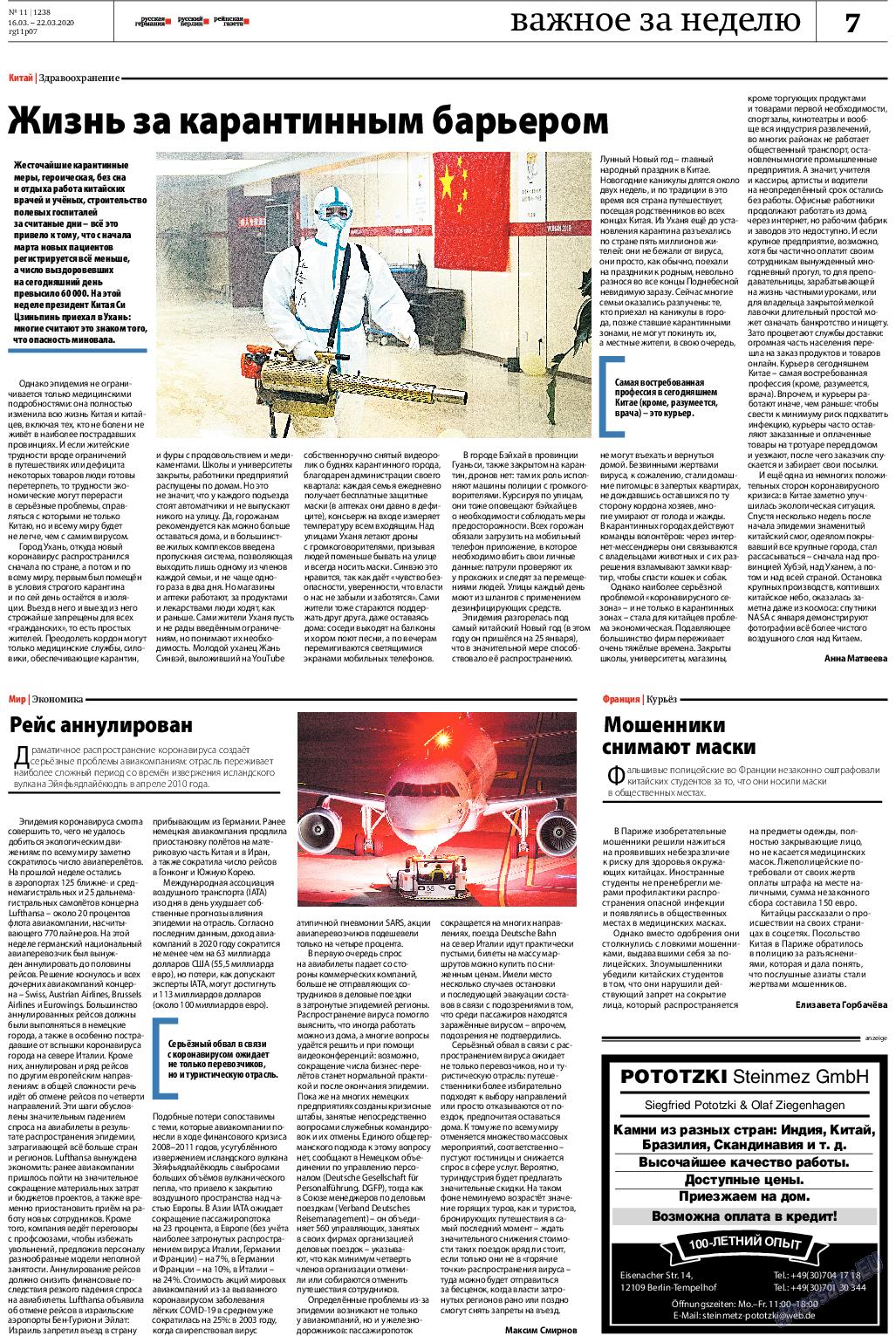 Русский Берлин (газета). 2020 год, номер 11, стр. 7