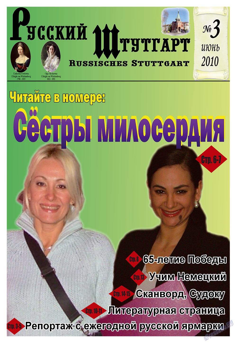 Русский Штутгарт (журнал). 2010 год, номер 3, стр. 1