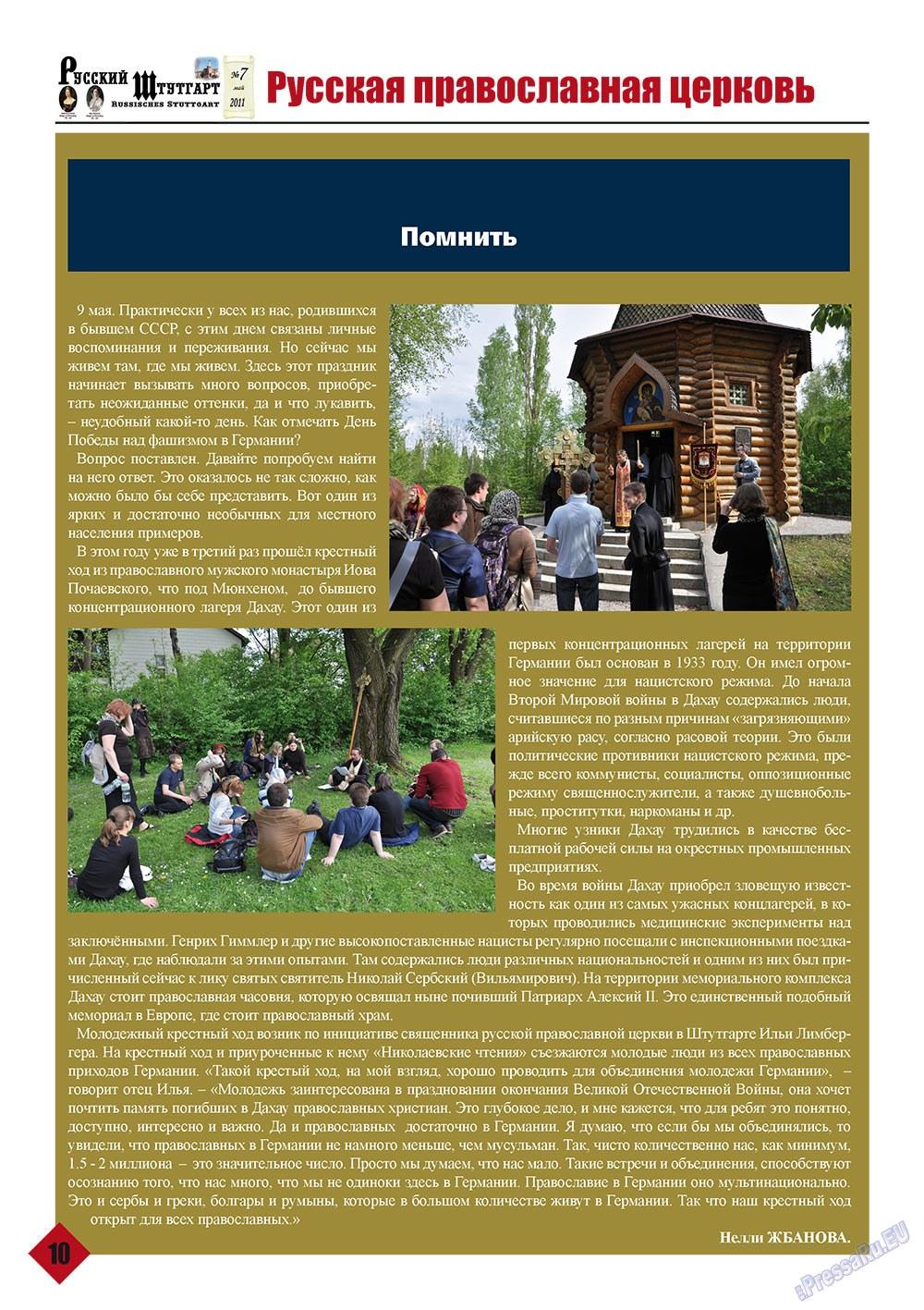 Русский Штутгарт (журнал). 2011 год, номер 3, стр. 10