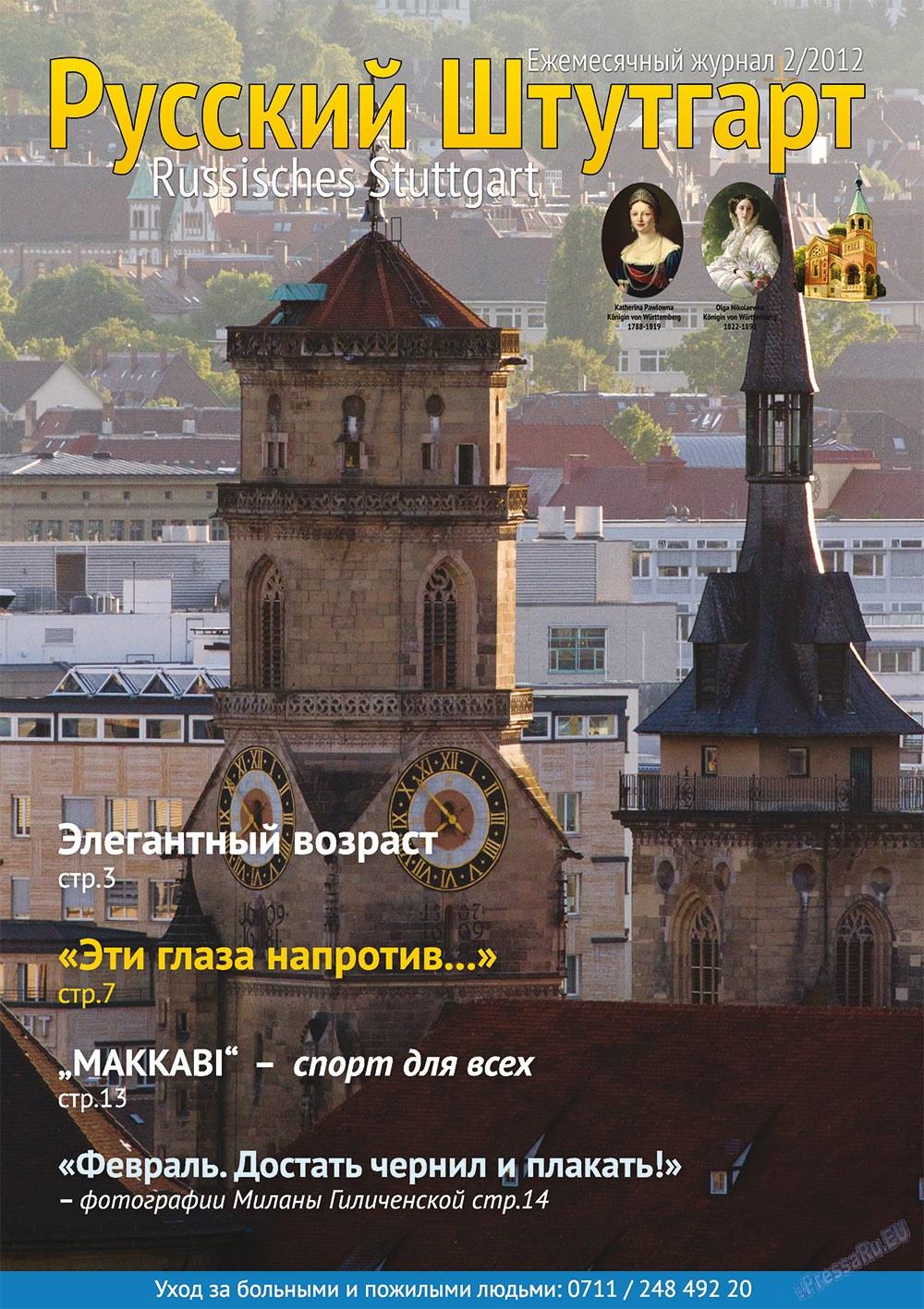 Русский Штутгарт (журнал). 2012 год, номер 15, стр. 1