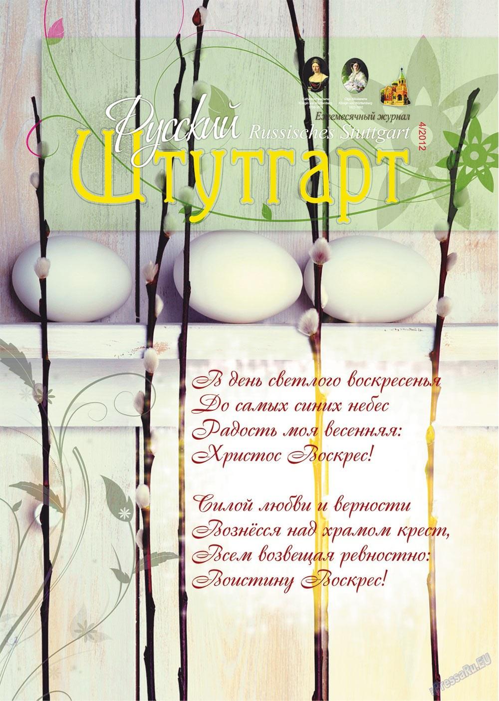 Русский Штутгарт (журнал). 2012 год, номер 17, стр. 1