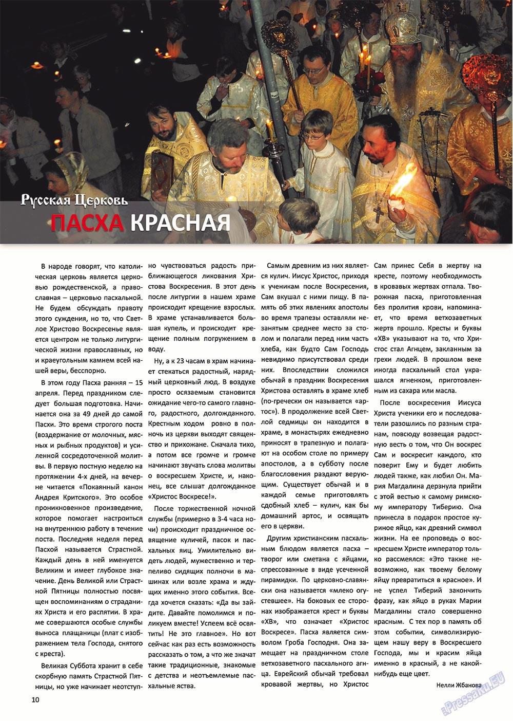 Русский Штутгарт (журнал). 2012 год, номер 17, стр. 10