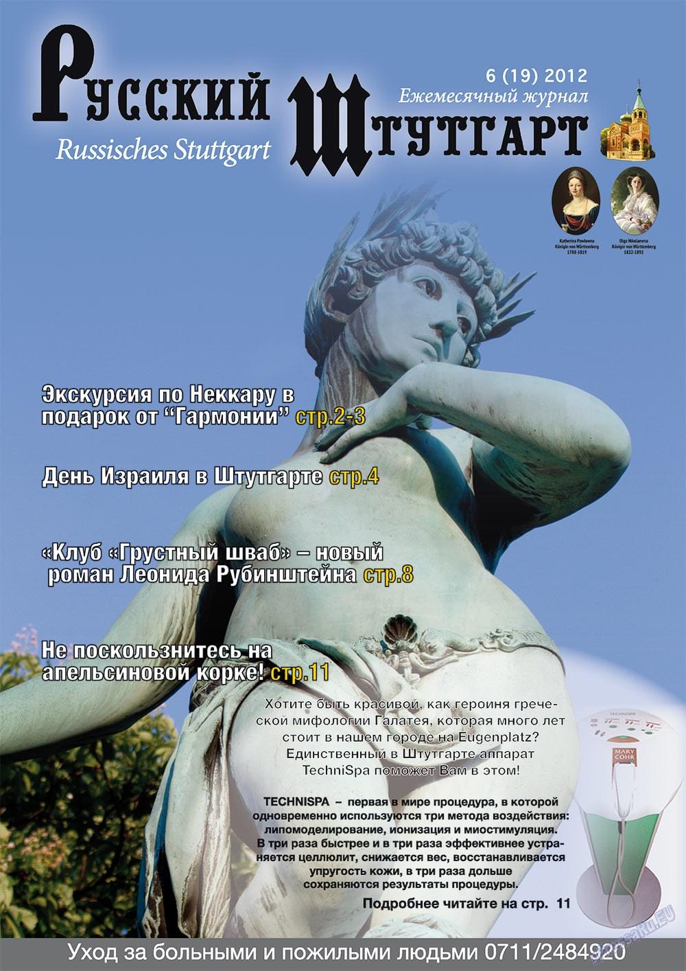 Русский Штутгарт (журнал). 2012 год, номер 19, стр. 1