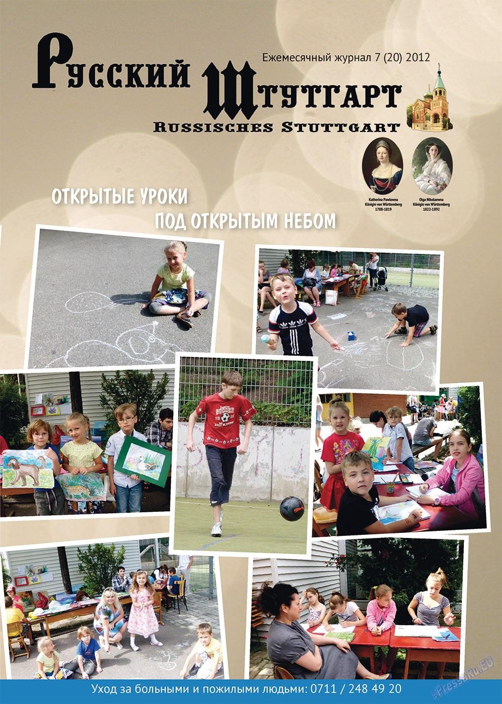 Русский Штутгарт (журнал). 2012 год, номер 20, стр. 1