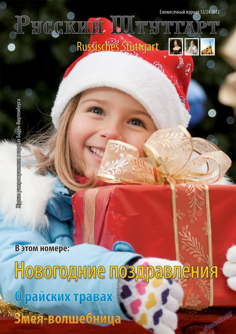 Русский Штутгарт (журнал). 2012 год, номер 24, стр. 1