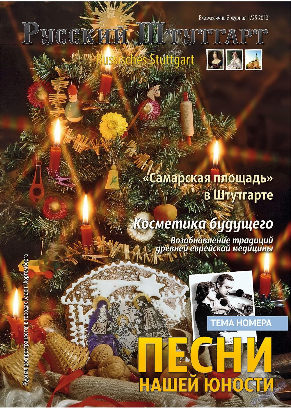 Русский Штутгарт (журнал). 2013 год, номер 25, стр. 1