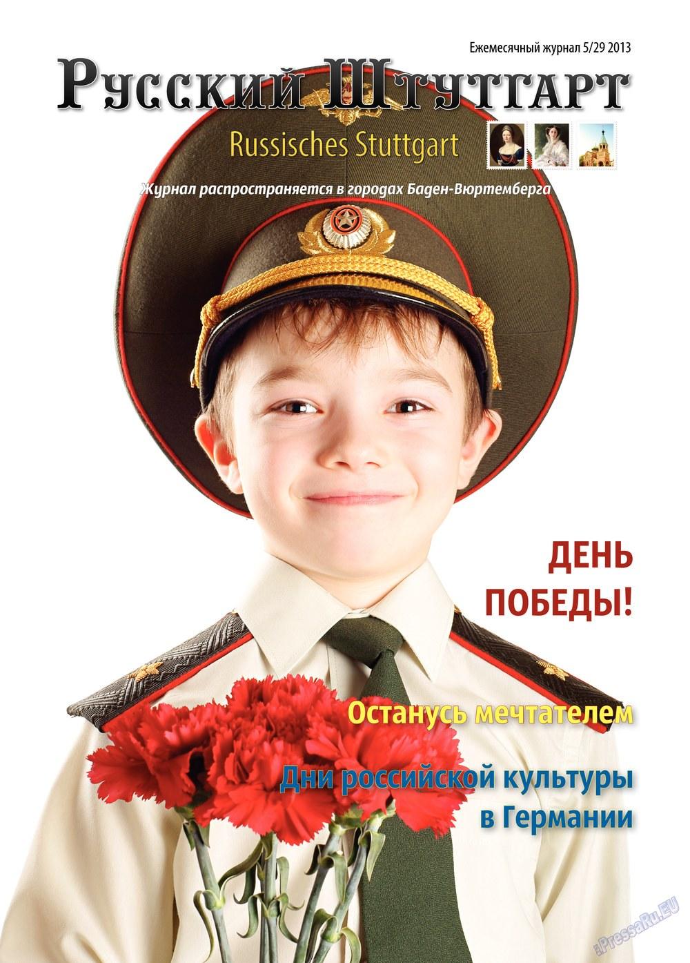 Русский Штутгарт (журнал). 2013 год, номер 29, стр. 1