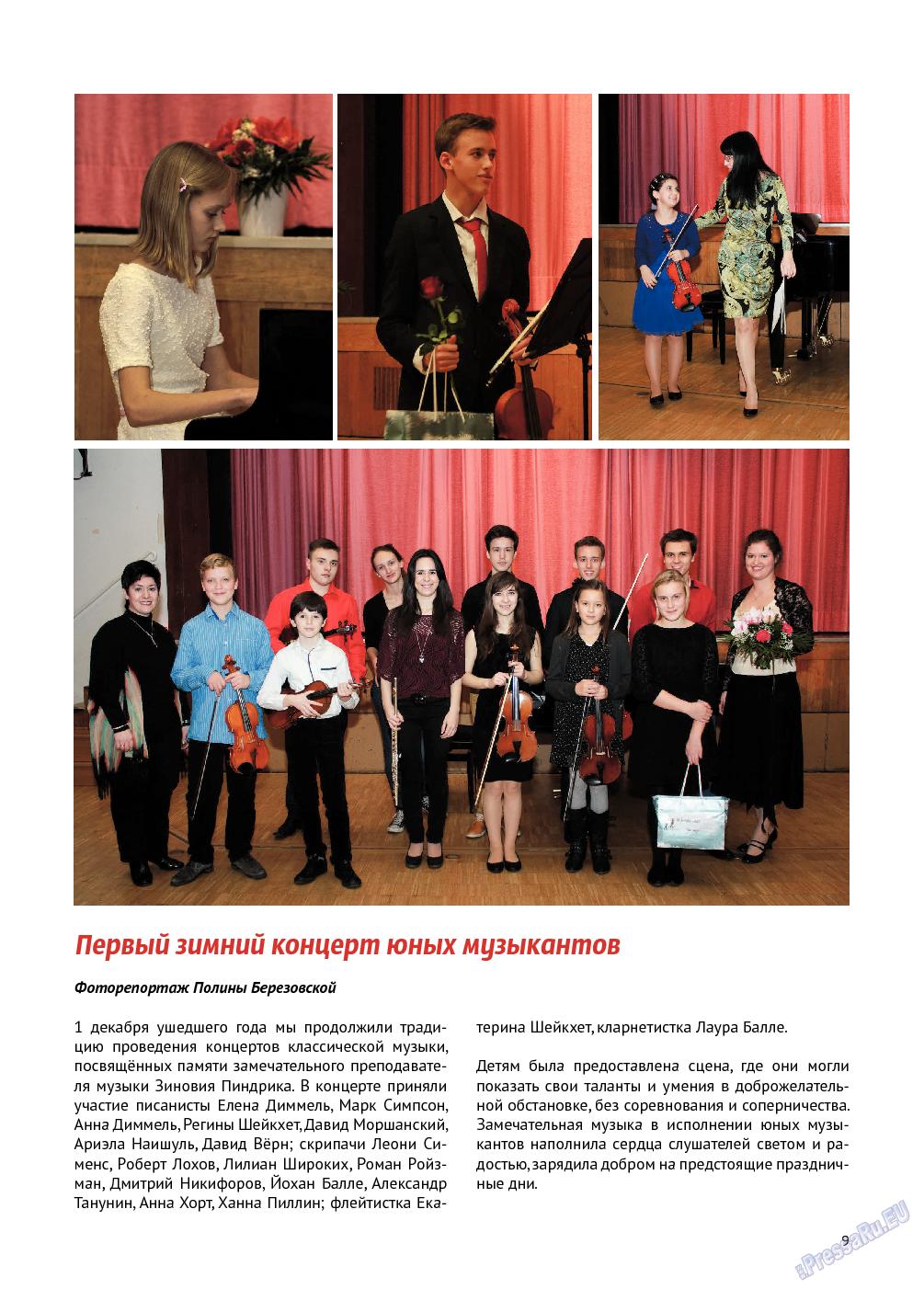 Русский Штутгарт (журнал). 2014 год, номер 36, стр. 9