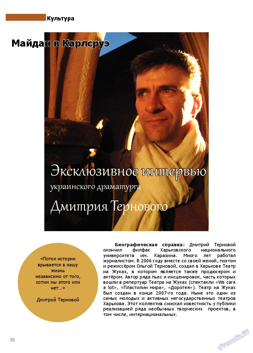 Русский Штутгарт (журнал). 2014 год, номер 40, стр. 10