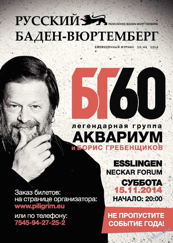 Русский Штутгарт (журнал). 2014 год, номер 44, стр. 1