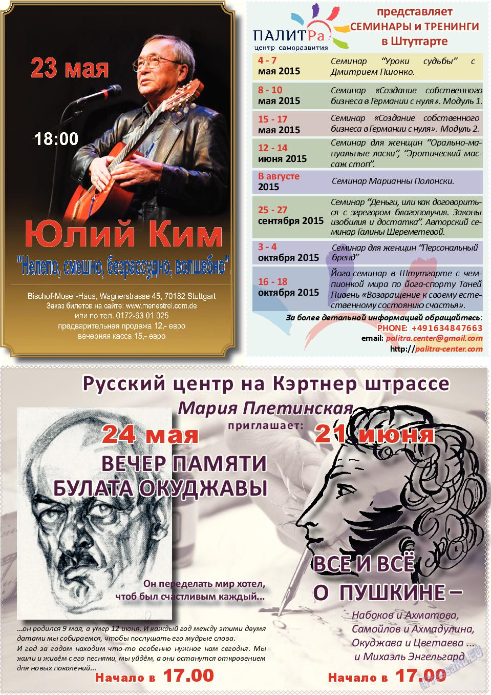 Русский Штутгарт (журнал). 2015 год, номер 51, стр. 37