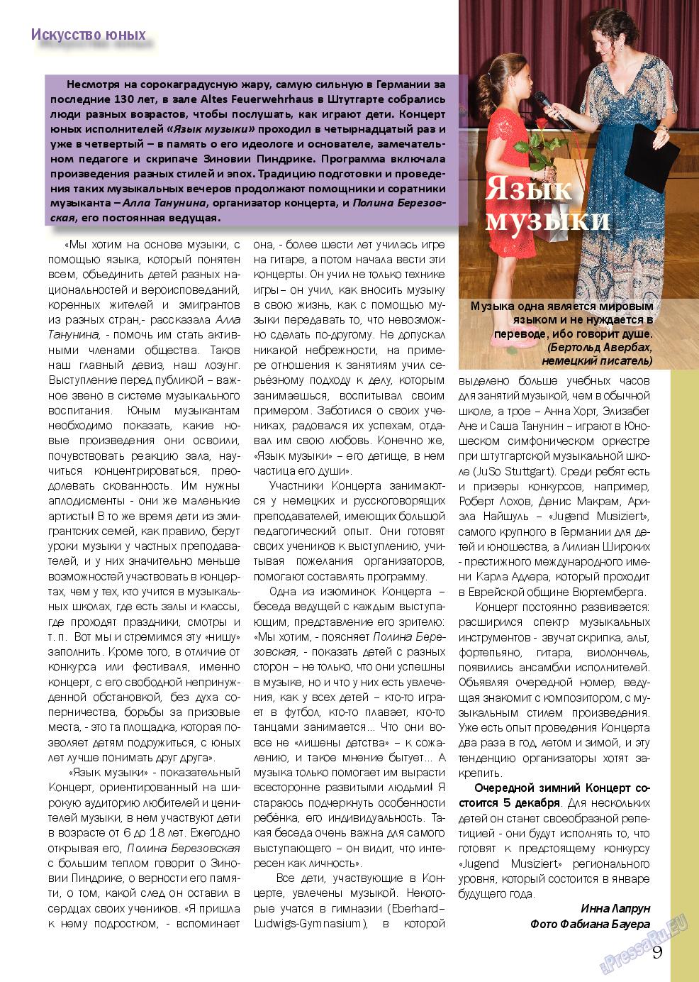 Русский Штутгарт (журнал). 2015 год, номер 55, стр. 9