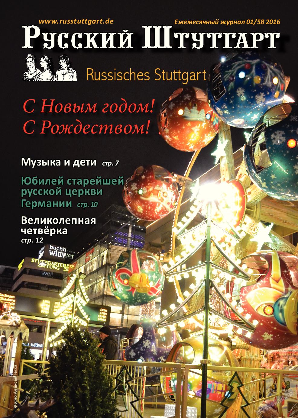 Русский Штутгарт (журнал). 2016 год, номер 58, стр. 1