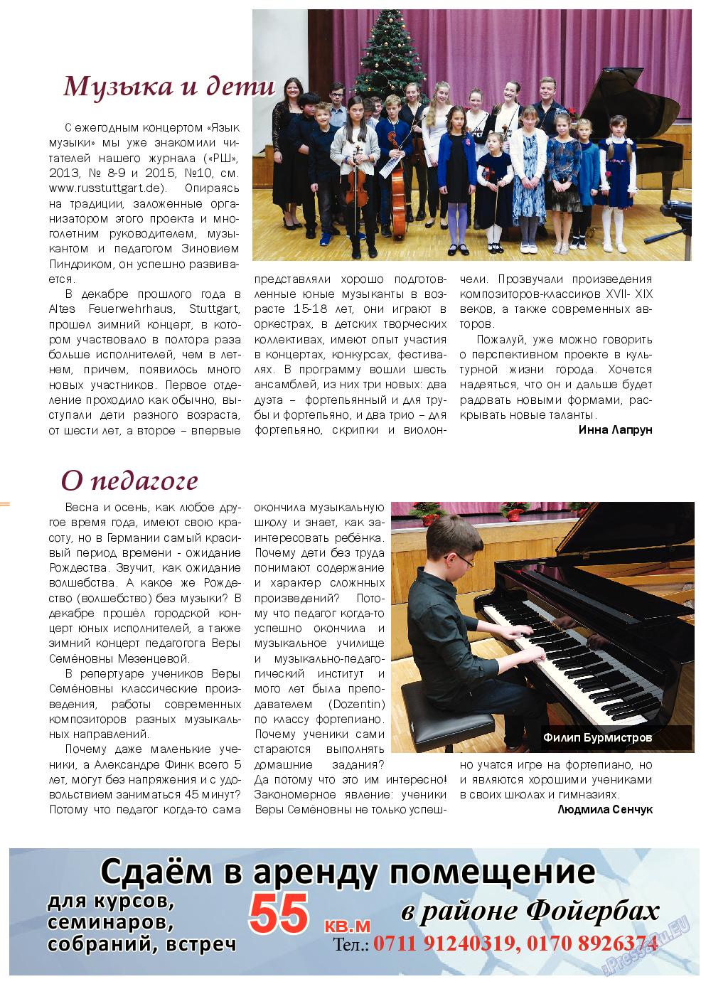 Русский Штутгарт (журнал). 2016 год, номер 58, стр. 7