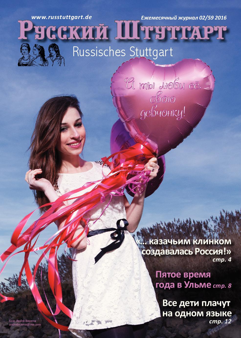 Русский Штутгарт (журнал). 2016 год, номер 59, стр. 1