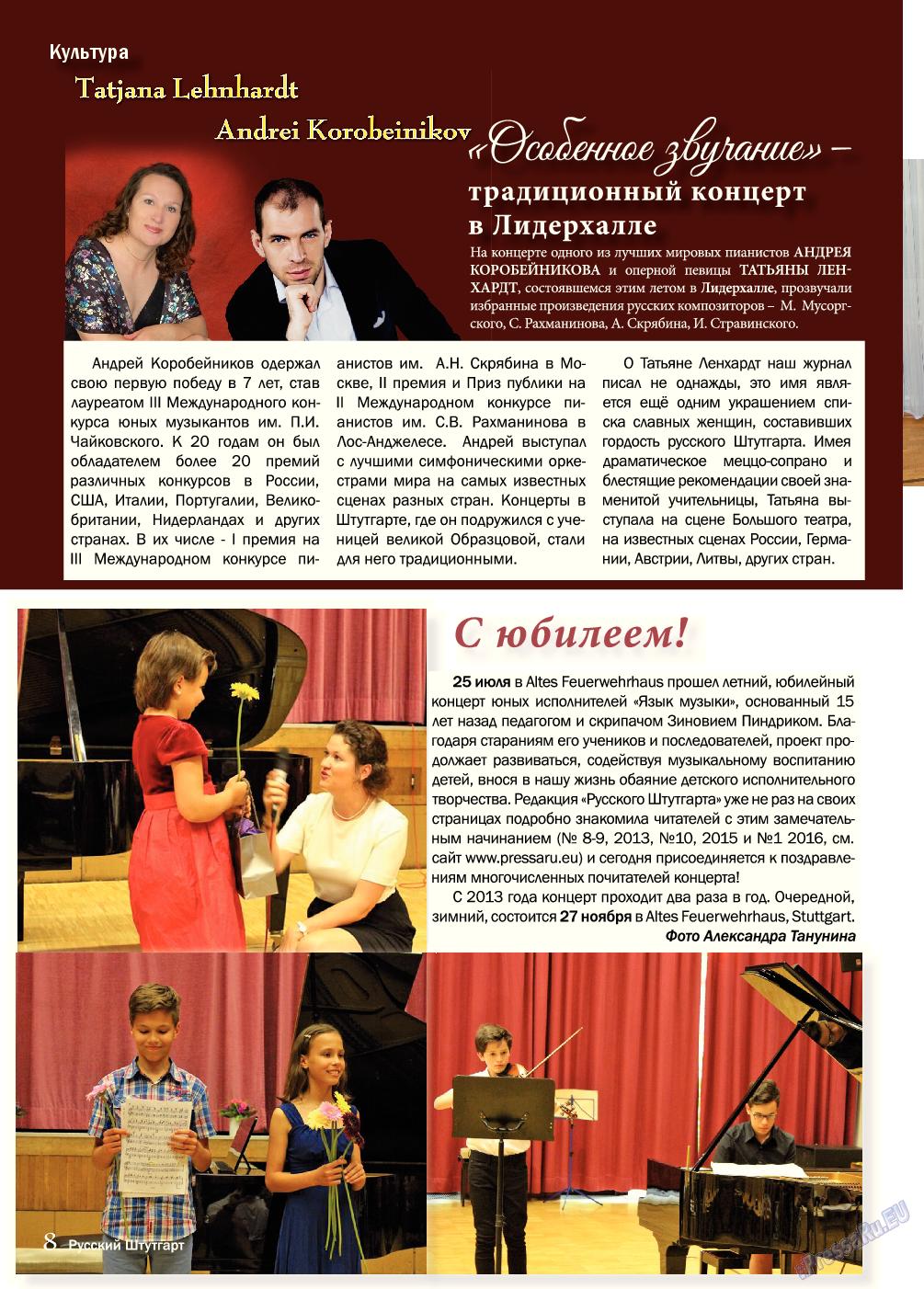 Русский Штутгарт (журнал). 2016 год, номер 65, стр. 8