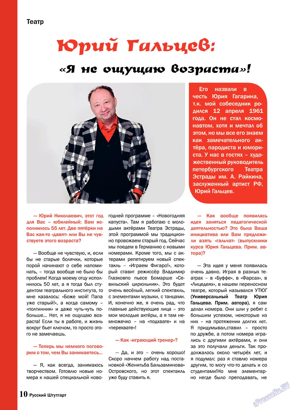 Русский Штутгарт (журнал). 2016 год, номер 67, стр. 10