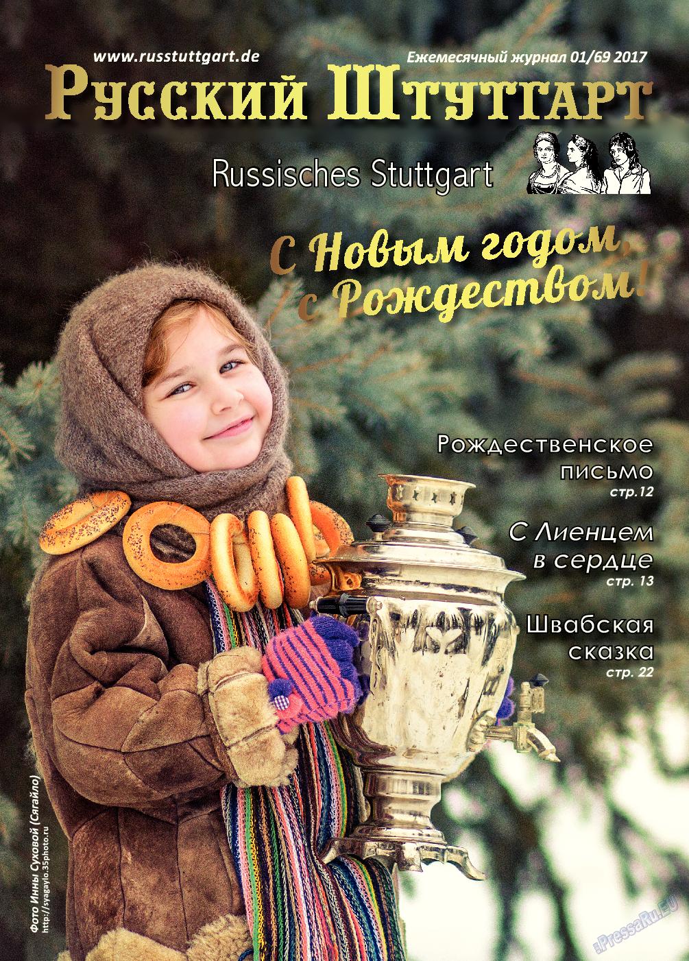 Русский Штутгарт (журнал). 2017 год, номер 69, стр. 1