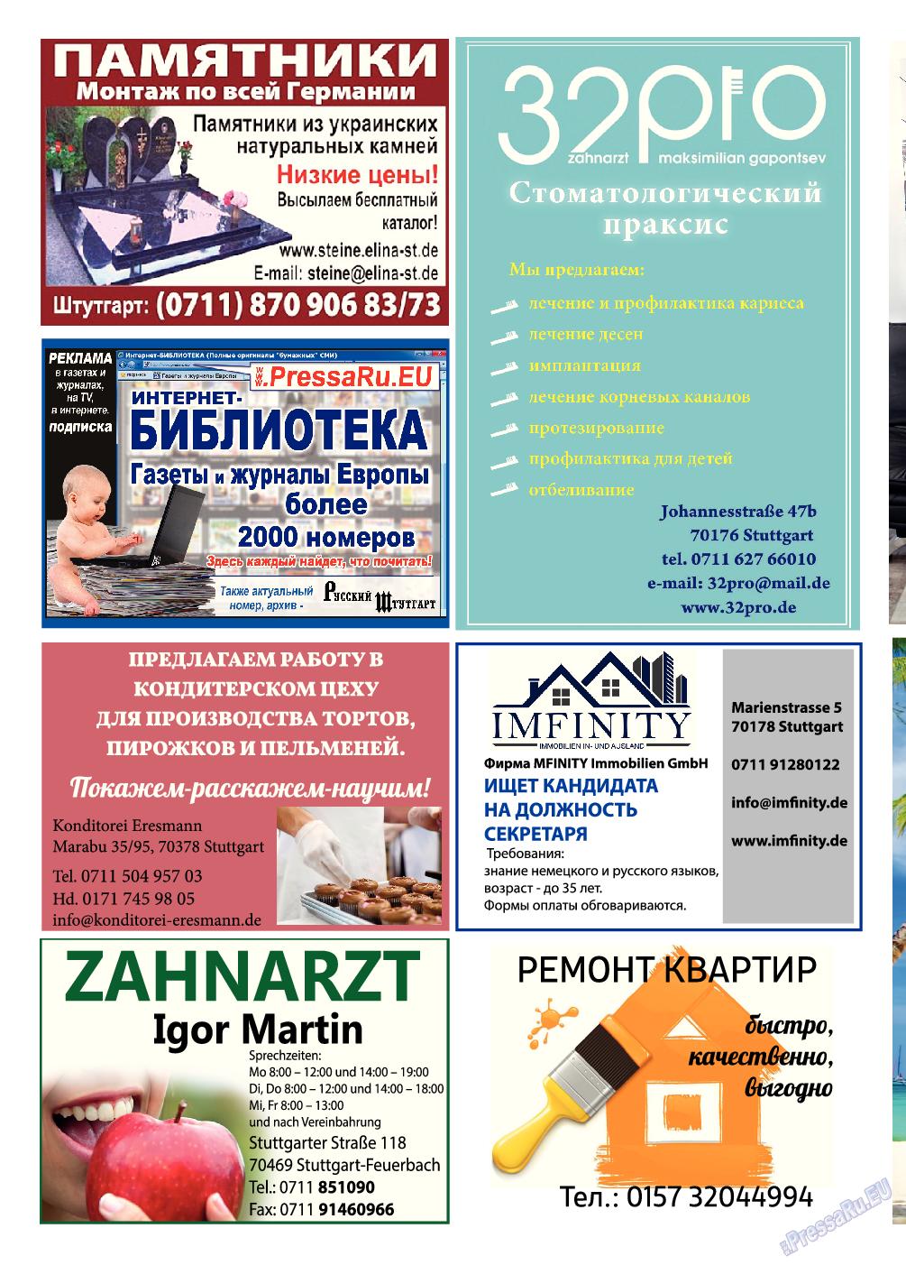 Русский Штутгарт (журнал). 2017 год, номер 72, стр. 24