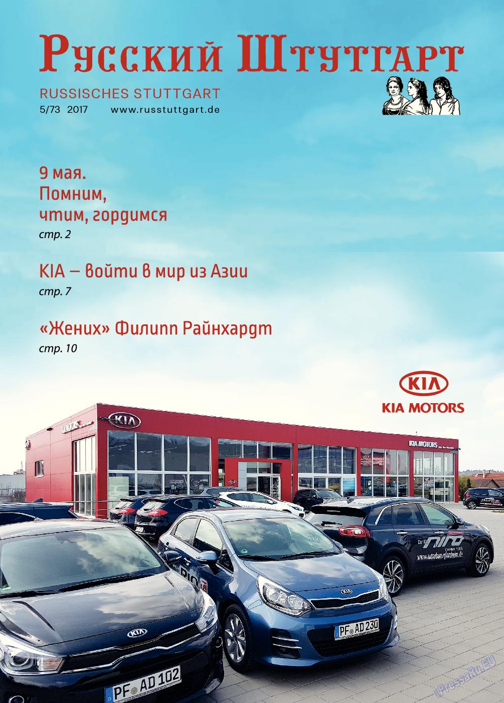 Русский Штутгарт (журнал). 2017 год, номер 73, стр. 1
