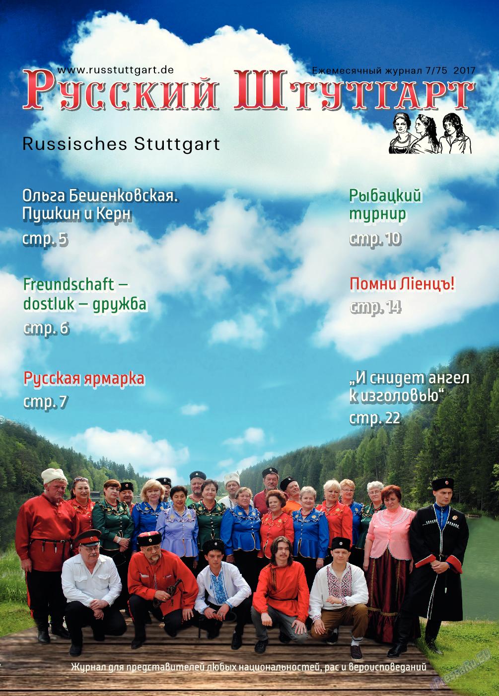 Русский Штутгарт (журнал). 2017 год, номер 75, стр. 1