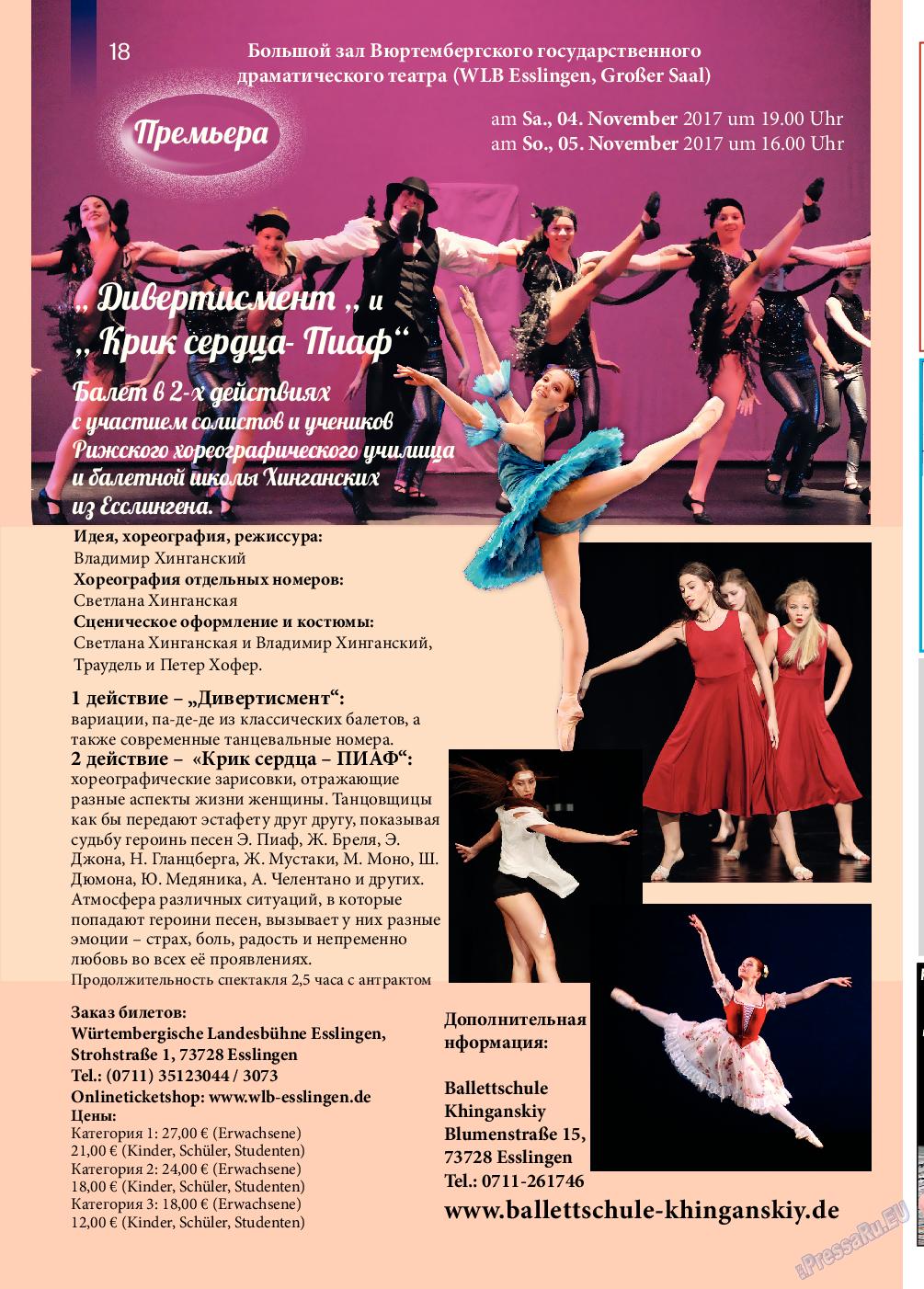 Русский Штутгарт (журнал). 2017 год, номер 77, стр. 18