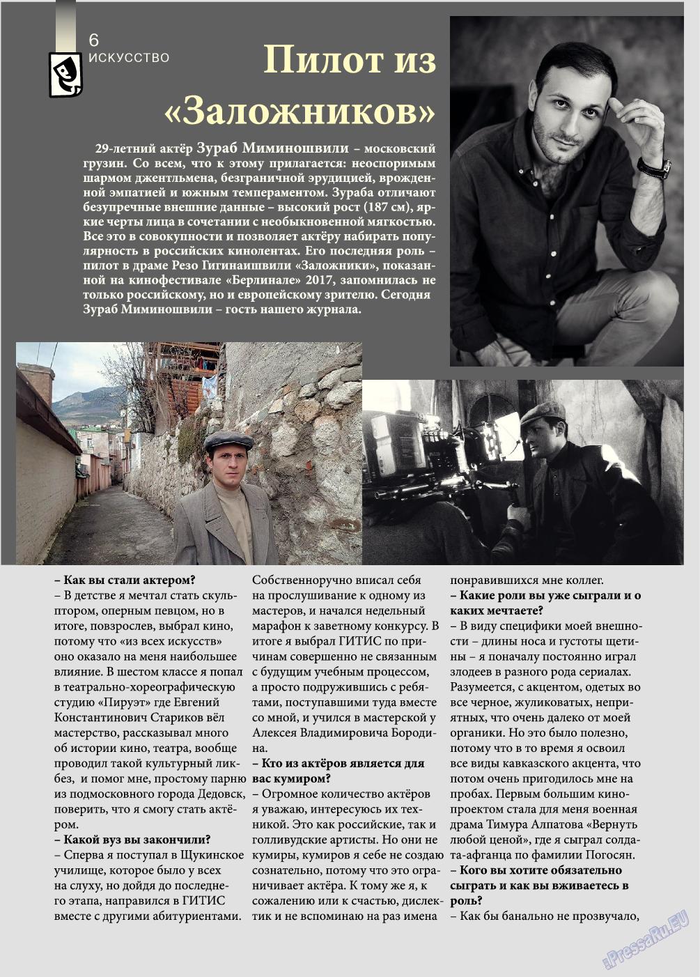 Русский Штуттгарт (журнал). 2017 год, номер 78, стр. 6