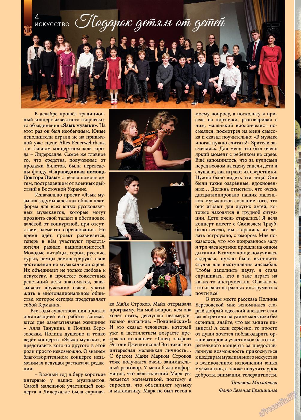 Русский Штутгарт (журнал). 2018 год, номер 80, стр. 4