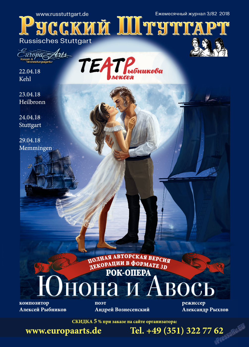 Русский Штутгарт (журнал). 2018 год, номер 82, стр. 1