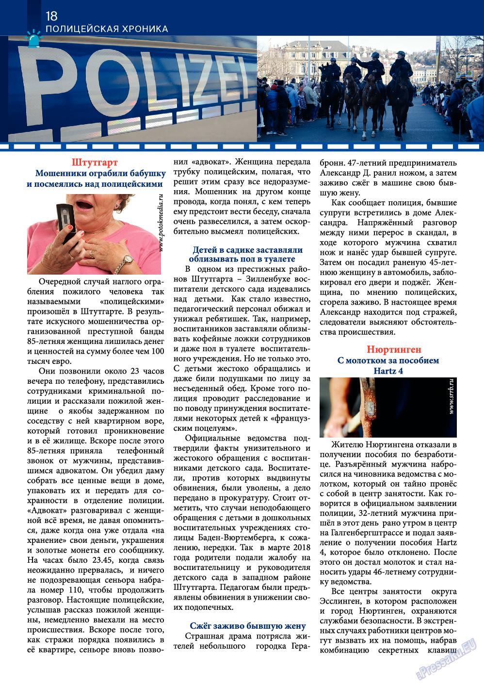 Русский Штутгарт (журнал). 2019 год, номер 102, стр. 18