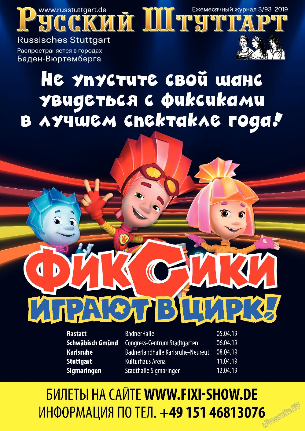 Русский Штутгарт (журнал). 2019 год, номер 93, стр. 1