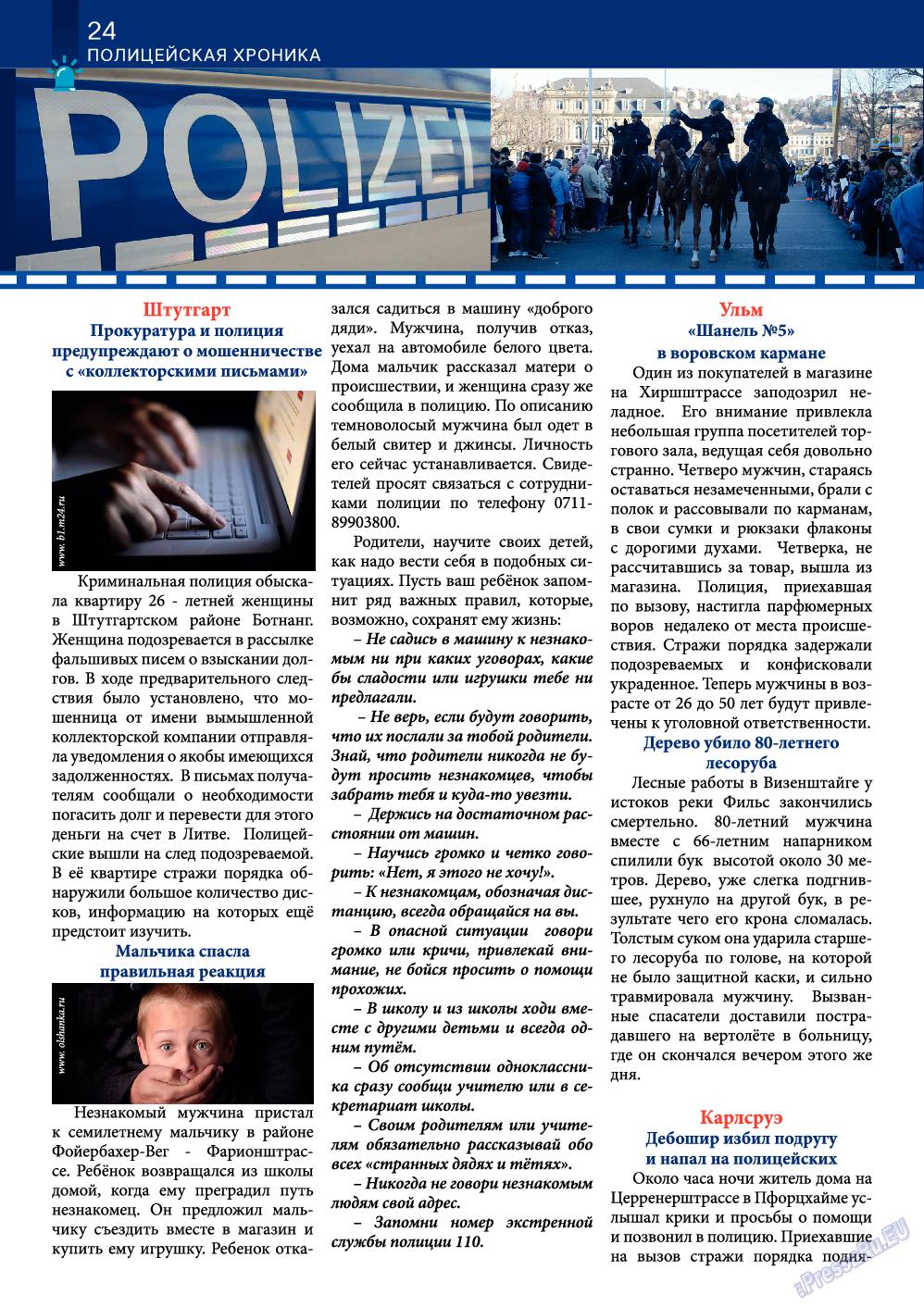 Русский Штутгарт (журнал). 2019 год, номер 96, стр. 24
