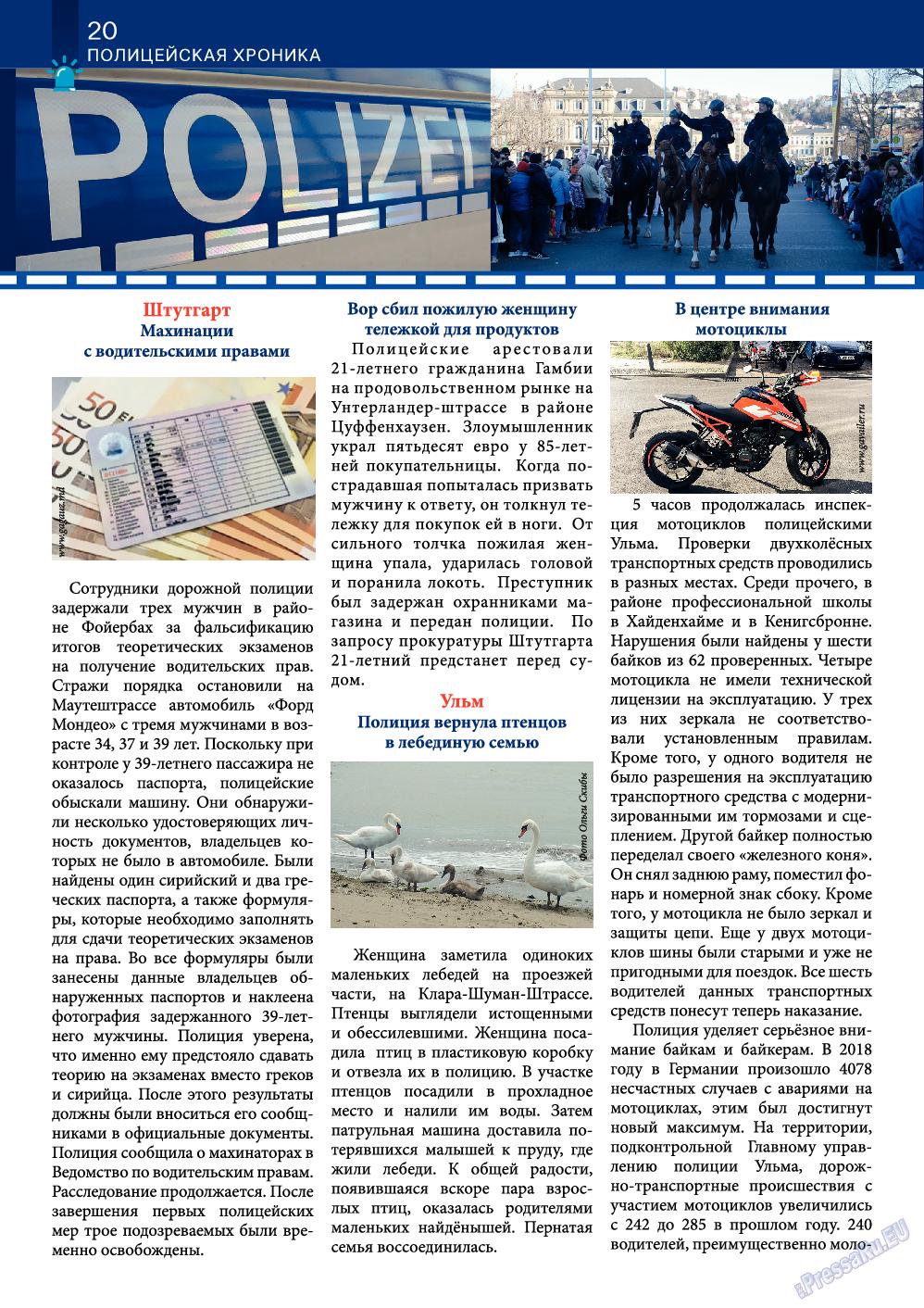 Русский Штутгарт (журнал). 2019 год, номер 97, стр. 20