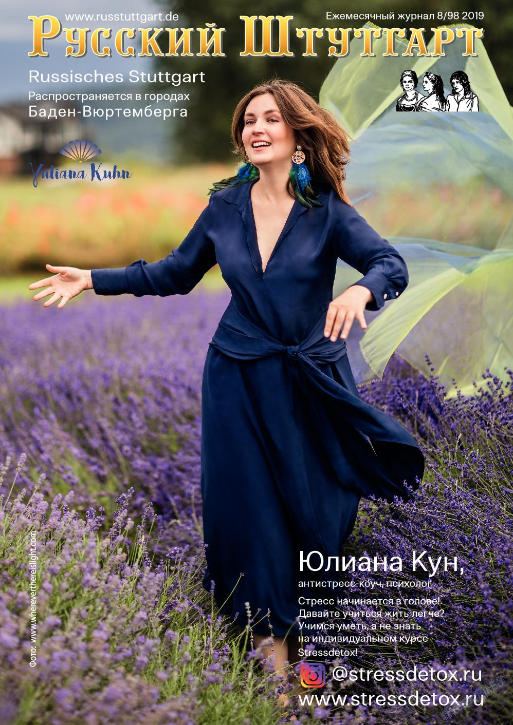 Русский Штутгарт (журнал). 2019 год, номер 98, стр. 1